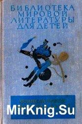 Гаргантюа и Пантагрюэль; Путешествия Лемюэля Гулливера. Романы. Приключения барона Мюнхгаузена