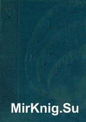 """На корабле """"Георгий Седов"""" через Ледовитый океан: Записки капитана. Книга 1"""