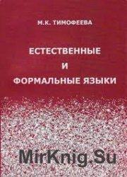 Естественные и формальные языки: логико-философский анализ