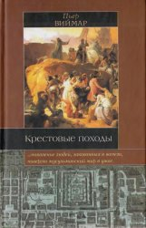Крестовые походы: Миф и реальность священной войны