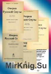 Очерки русской смуты: В 5 т. Тт.1-5