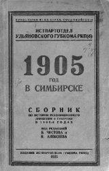 1905 год в Симбирске: Сборник по истории революционного движения в губернии в 1905-06 годах