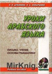 Уроки арабского языка (CD для учебника)