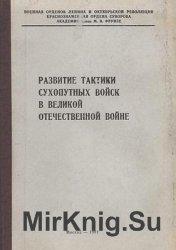 Развитие тактики сухопутных войск в Великой Отечественной войне