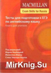 Тесты для подготовки к ЕГЭ по английскому языку. Книга для учителя