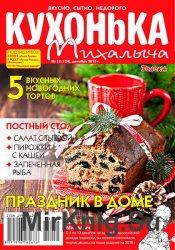 Кухонька Михалыча № 12 2015
