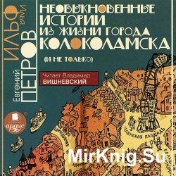 Необыкновенные истории из жизни города Колоколамска и не только (аудиокнига)