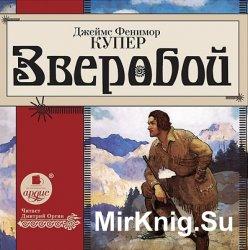 Зверобой (аудиокнига) читает Дмитрий Оргин