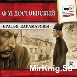 Братья Карамазовы (аудиокнига)