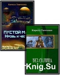 Тимченко К. В. - Собрание сочинений (4 книги)