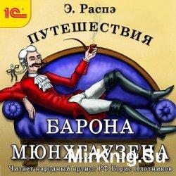 Путешествия барона Мюнхгаузена (аудиокнига)