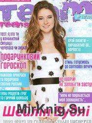 Team Teens № 12 2014