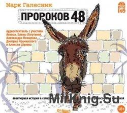 Пророков 48 (аудиокнига)