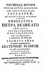 Российская история жизни всех древних от самаго начала России государей, Т.1.