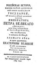Российская история жизни всех древних от самаго начала России государей, Том 3.