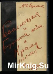 Революция и гражданская война в Крыму (1917—1920 гг.)