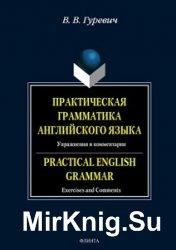 Практическая грамматика английского языка (2009)