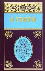 О. Генри. Собрание сочинений в пяти томах