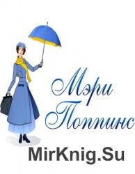 Сказки о Мэри Поппинс (12 книг)