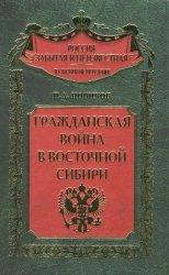 Гражданская война в Восточной Сибири