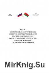 Атлас современных и прогнозных аспектов последствий аварии на Чернобыльской АЭС на пострадавших территориях России и Беларуси