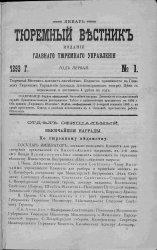 """Архив журнала """"Тюремный вестник"""" за 1893-1898 годы (72 номера)"""