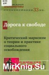 Дорога к свободе. Критический марксизм о теории и практике социального освобождения