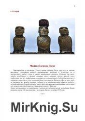 Мифы об острове Пасхи