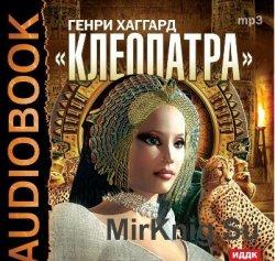 Клеопатра (аудиокнига) читает Аркадий Бухмин