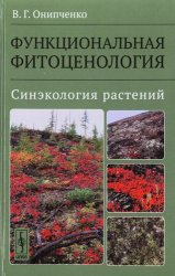 Функциональная фитоценология. Синэкология растений