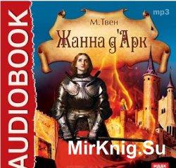 Жанна д'Арк (аудиокнига) читает Аркадий Бухмин