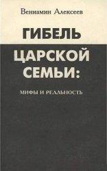 Гибель царской семьи: мифы и реальность (Новые документы о трагедии на Урале)