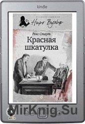 Красная шкатулка - Стаут Рекс