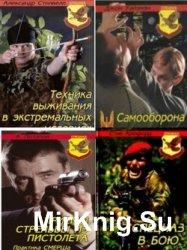 Спецназ (Фаир) в 9 книгах