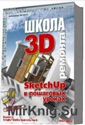 Школа 3D ремонта. SketchUp Pro в пошаговых уроках