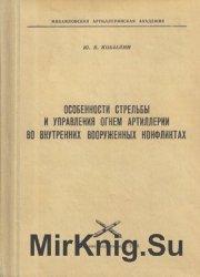 Особенности стрельбы и управления огнем артиллерии во внутренних вооруженных конфликтах