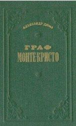 Граф Монте-Кристо в 2 томах