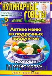 Кулинарные советы моей свекрови № 5 2014