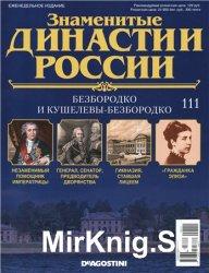 Знаменитые династии России № 111. Безбородко и Кушелевы-Безбородко