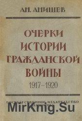 Очерки истории гражданской войны. 1917-1920 гг.