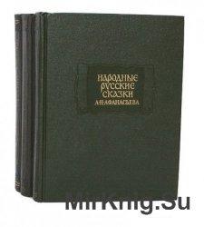 Народные русские сказки А. Н. Афанасьева