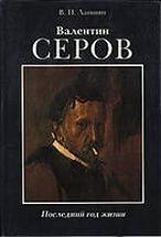 Валентин Серов. Последний год жизни