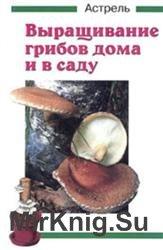 Выращивание грибов дома и в саду