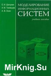 Моделирование информационных систем