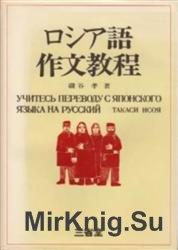 Учитесь переводу с японского языка на русский