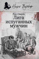Лига перепуганных мужчин (Аудиокнига), читает Рудниченко В.