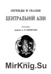 Легенды и сказки Центральной Азии