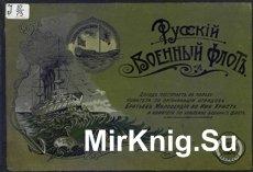 Русский военный флот (альбом, 1904)
