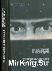 Психология и космос