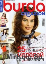 Burda special. Creazion (13 номеров) 2013-2015